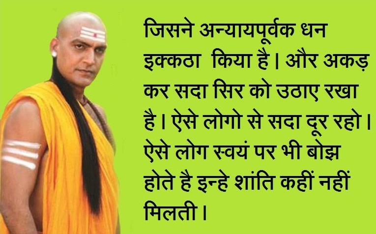 Chanakya's Quote