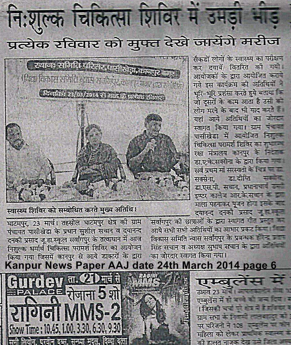 Kanpur News Paper Aaj 24th March 2104