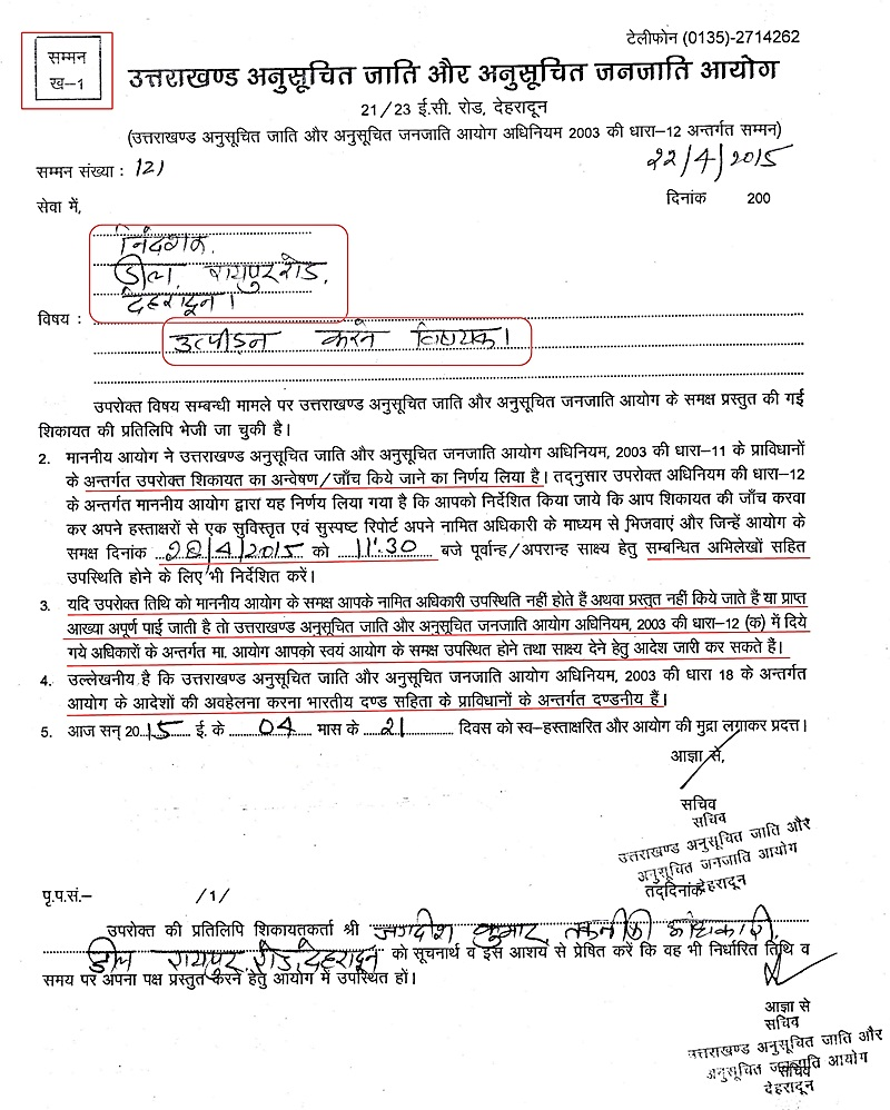 SC_St_Comm summon to Director DEAL