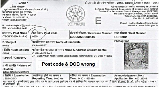 Wrong date of birth, wrong post code entered by data entry firms