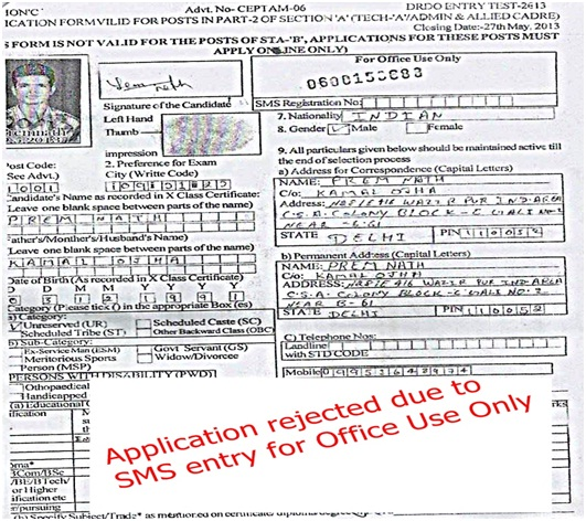 Example rejection of application due to SMS Registration