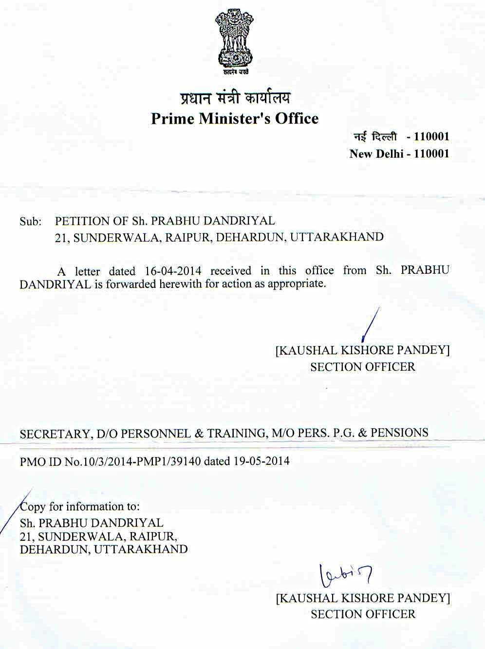 PMO reply 19 may 2014