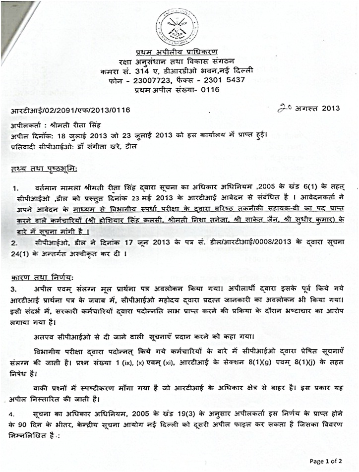 Drdo RTI reply on fake degree 1