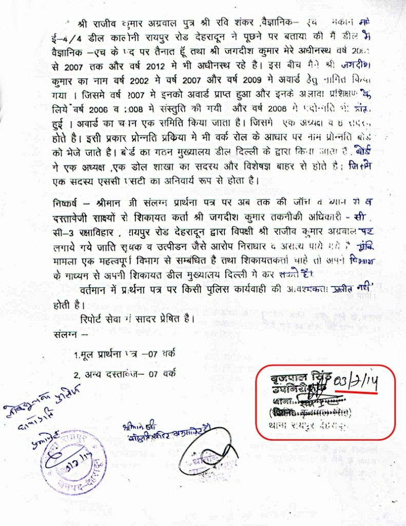 rti reply by police1