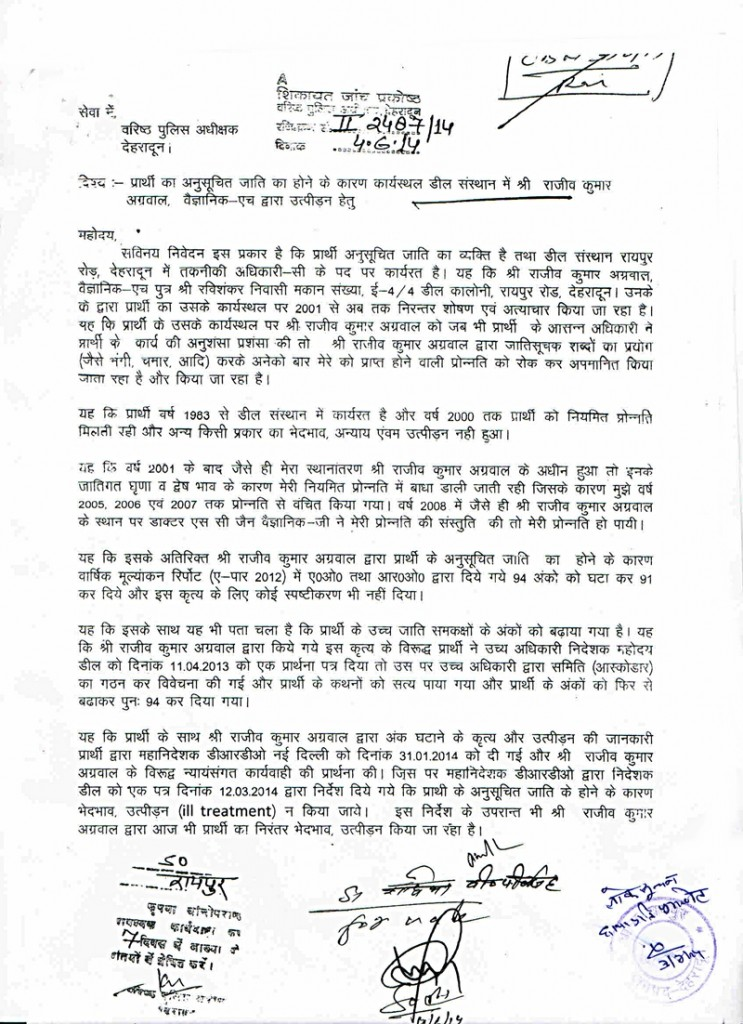 rti reply by police1.1