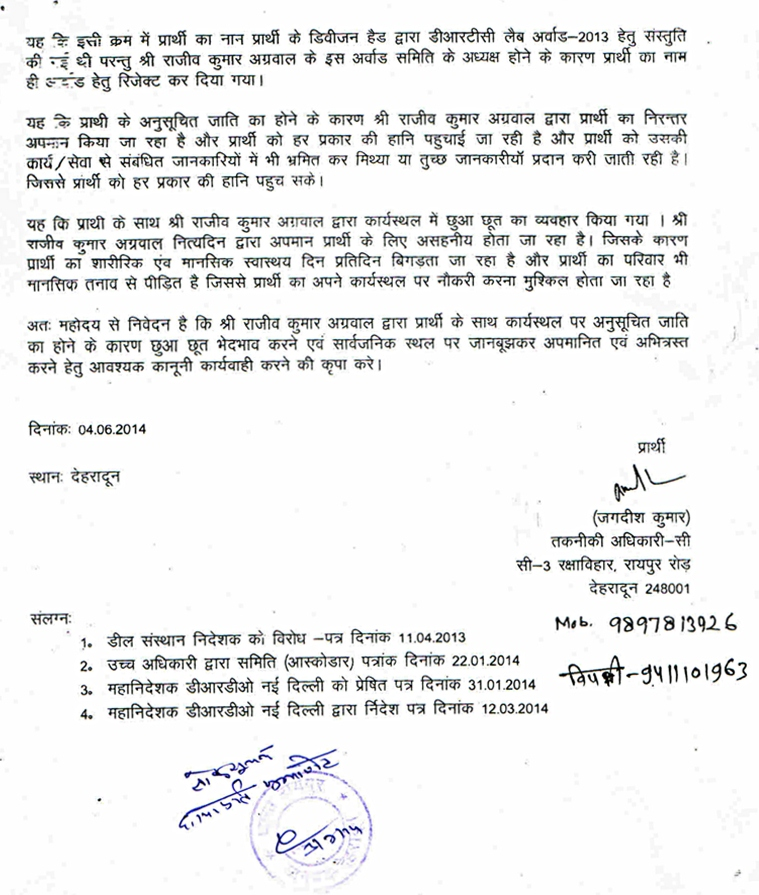 rti reply by police2