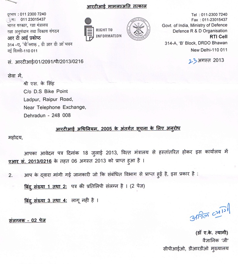 DRDO RTI Reply